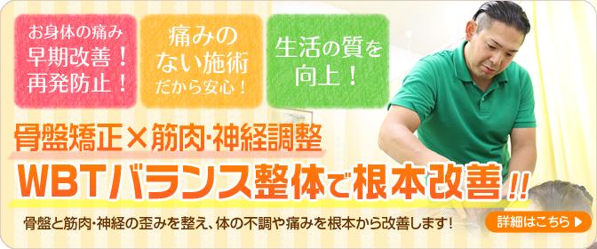 骨盤矯正×筋肉・神経調整WBTバランス整体で根本改善!!