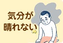 産後の腰痛・身体の歪み・骨盤の歪み
