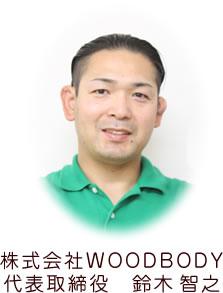 株式会社WOODBODY 代表取締役 鈴木智之