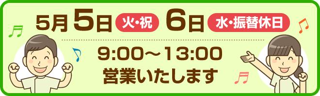 5月5日、6日、9:00~13:00営業いたします