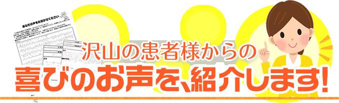 横須賀市の横須賀悠整骨院に寄せられた患者様の喜びの声